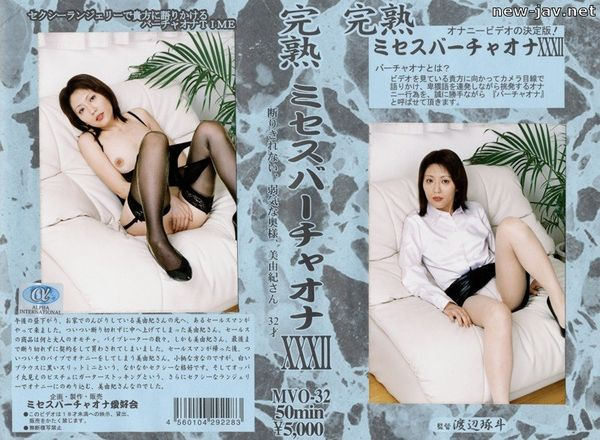 Cover [MVO-32] Completely Mature Mrs. Bachelor 32