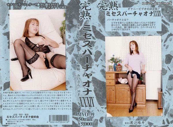 Cover [MVO-39] Completely Mature Mrs. Bachelor 39