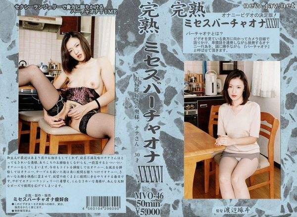 Cover [MVO-46] Completely Mature Mrs. Bachelor 46