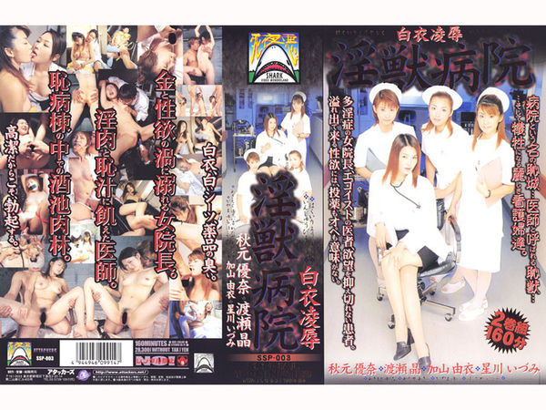 Cover [SSP-003] Sex Fiend Hospital