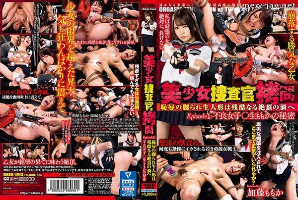 Cover [DBER-093] Beautiful Girl Investigator Torture Shameful Raw Doll To Cruel Climax Episode1: Bad Girl ○ Raw Momoka's Secret Momoka Kato
