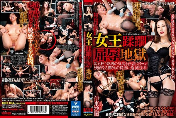Cover [DBER-094] Queen Overrun Humiliation Hell A Noble Legend Of Ripe Meat That Goes Crazy In Agony Queen Saran Ito Who Falls Into The Torture Of Cruel Humor