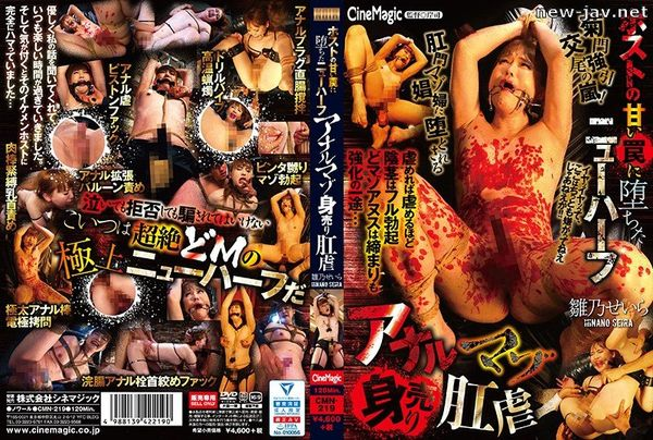 Cover [CMN-219] Shemale Anal Mazo Who Fallen Into The Sweet Trap Of The Host Anal Cruelty Hinano Seira
