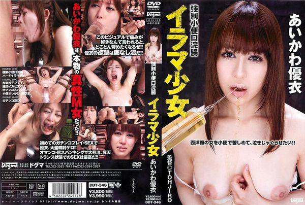 DDT-346 Aikawa Yui Irama Girl Piss Mouth Forced Enema - Dogma (1.45 GB)
