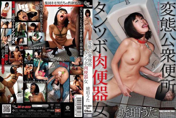 TT-008 Kohaku Uta Hentai Public Toilet Urinal Meat Tantsubo - Glory Quest (1 GB)