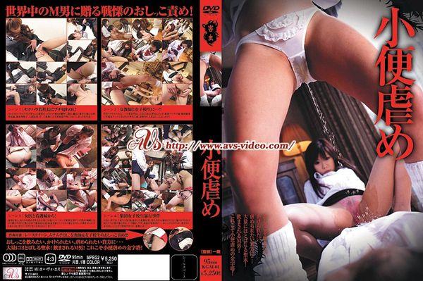 KGAI-01 Piss Bullying - Ei Ten (957 MB)