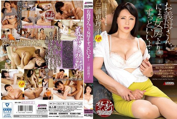 Cover [SPRD-990] Eriko Miura – Dear Stepmom, You're Much Better Than My Wife