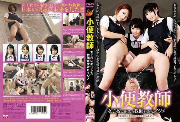 NFDM-315 teacher Bullying received by a teacher who was assigned to a girls school - Natsume Yuuki