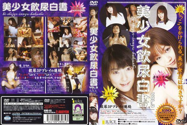 BIHD-03 Beautiful Girl Urophagia White Paper Volume 3 - Shimizu Sayaka (1.3 GB)