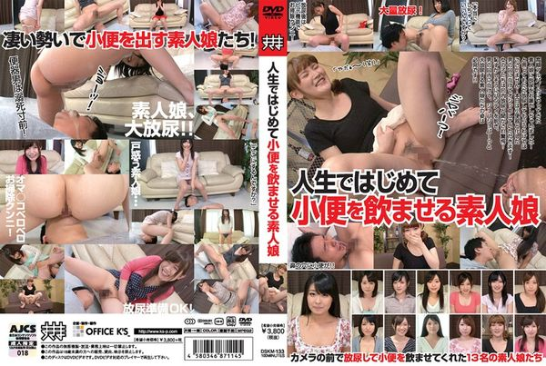 DSKM-133 Girl Who Gives Piss For The First Time In Her Life - Asami Seri