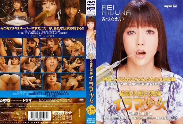 DDT-316 Forced Piss Enema To Mouth Irama Girl Mitsuna Rei - Dogma