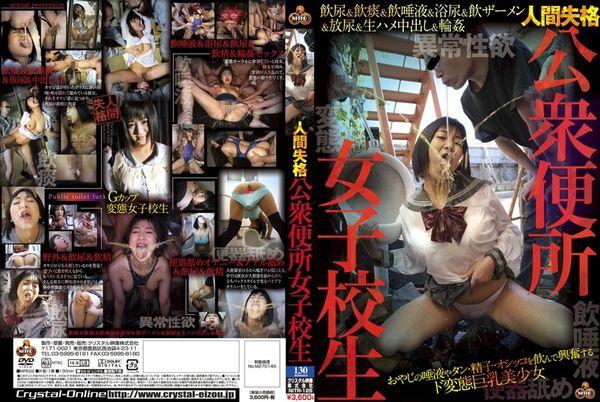 NITR-125 Human Disqualified Public Toilet School Girl Ootsuka Nodoka