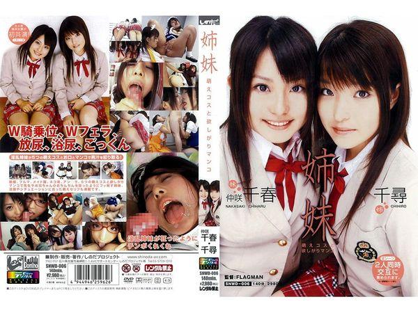 SNWD-006 Sister Moe Kos and Wanted Pussy - Nakasaki Chiharu (1.6 GB)
