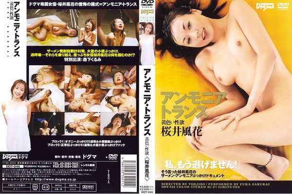DDT-046 Ammonia Trans Yellow Libido Sakurai Fuuka - Dogma