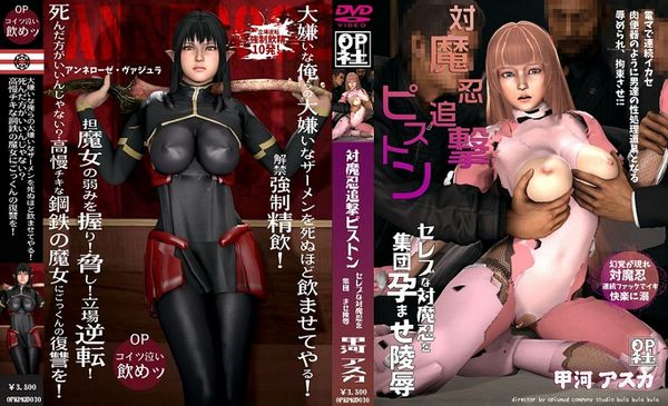 The Capture Of The Asuka [Opiumud-030] gangbang (654 MB)