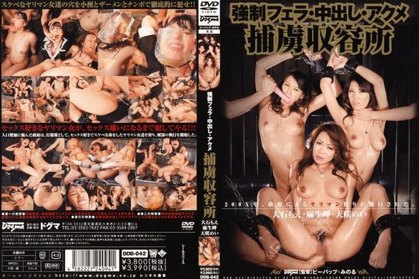 DDB-042 Forced Blowjob And Creampie - Asou Misaki (965 MB)