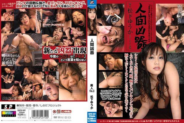 SNYD-047 Human weapon - Matsushita Yuuka (1.34 GB)