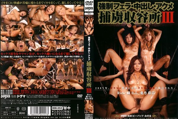 DDB-053 Forced Blowjob And Creampie - Hitomi Ren (1 GB)