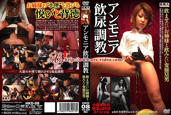HKD-08 Urophagia Training A Perverted Man Who Wants To Drink (964 MB)