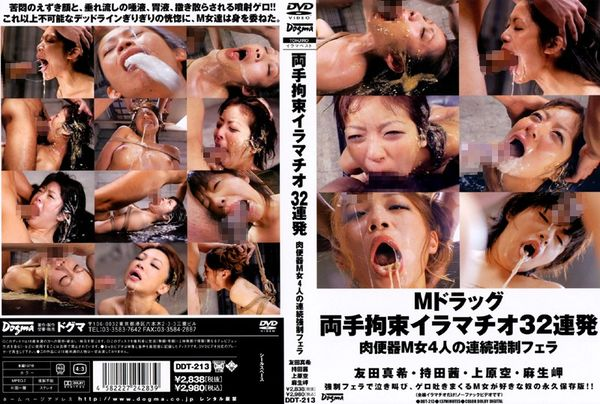 DDT-213 Two-Handed Restraint Deep Throating - Asou Misaki (1.28 GB)