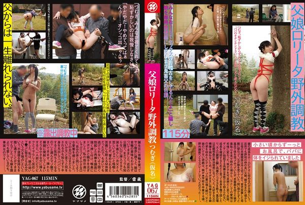 YAG-067 Father and Daughter Outdoor Training Tsumugi - Ei Ten