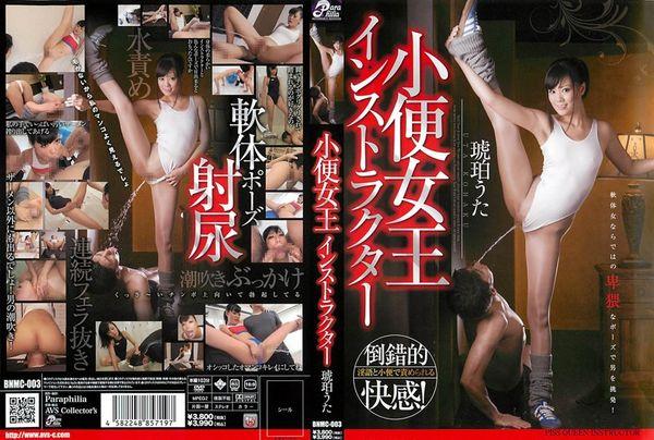 BNMC-003 Piss Queen Instructor - Kohaku Uta (1 GB)