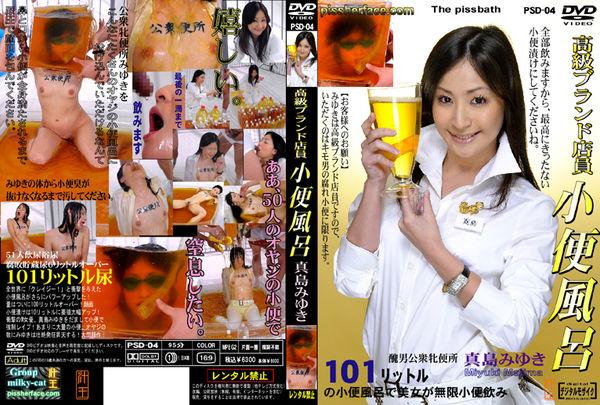 PSD-04 Luxury Brand Clerk Piss Bath - Majima Miyuki (987 MB)