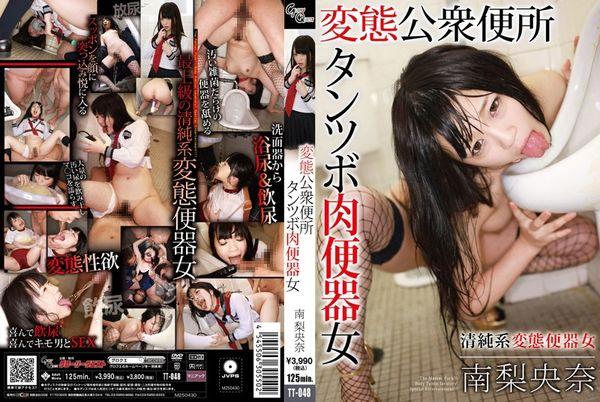 TT-048 Metamorphosis Public Toilet Tantsubo Meat Urinal Woman - Minami Riona