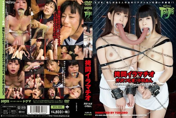 NTJ-005 Torture Deep Throating - Serizawa Tsumugi (2 GB)