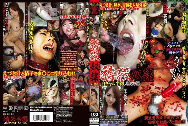 BXDR-005 Bombing Slave White Gal Half Killing Delirium Edition - Shimazaki Mayu