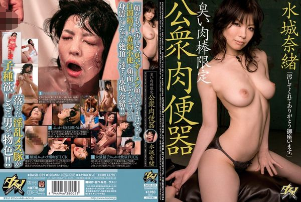 DASD-059 Limited Public Meat Urinal Mizuki Nao