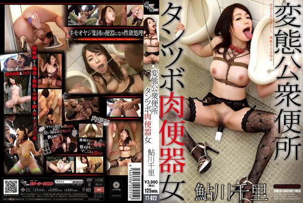 TT-022 Public Toilet Tantsubo Meat Urinal Woman - Ayukawa Chisato